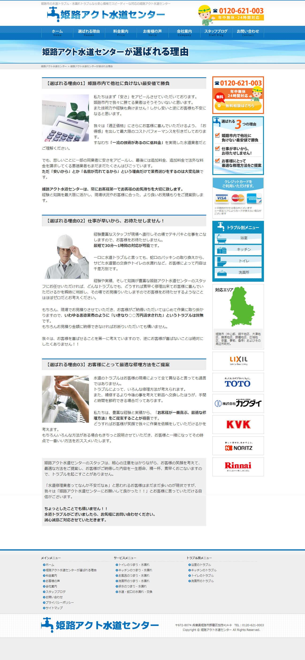 姫路市 株式会社ライフテックサービス様 姫路アクト水道センターホームページ制作2