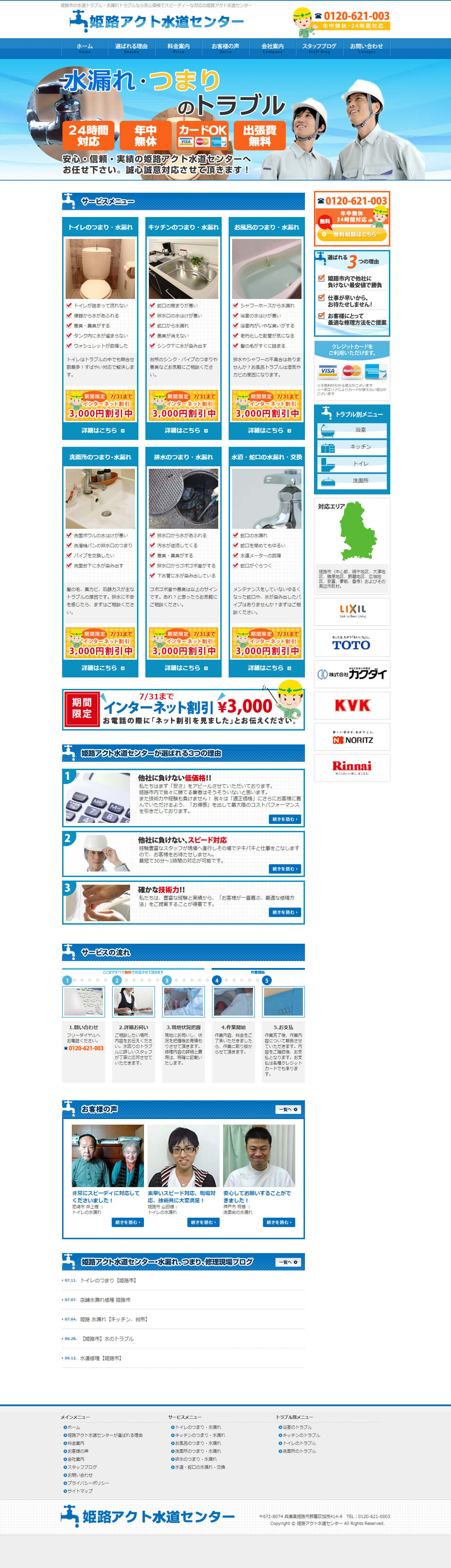 姫路市 株式会社ライフテックサービス様 姫路アクト水道センターホームページ制作1