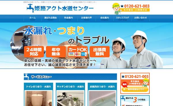 姫路市 株式会社ライフテックサービス様 姫路アクト水道センターホームページ制作