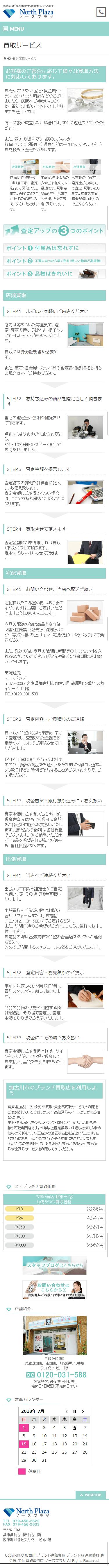 加古川市 ノースプラザ様 ホームページ制作4