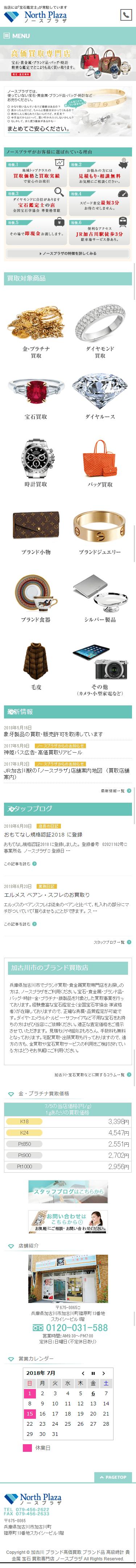 加古川市 ノースプラザ様 ホームページ制作3