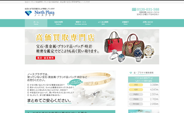 加古川市 ノースプラザ様 ホームページ制作