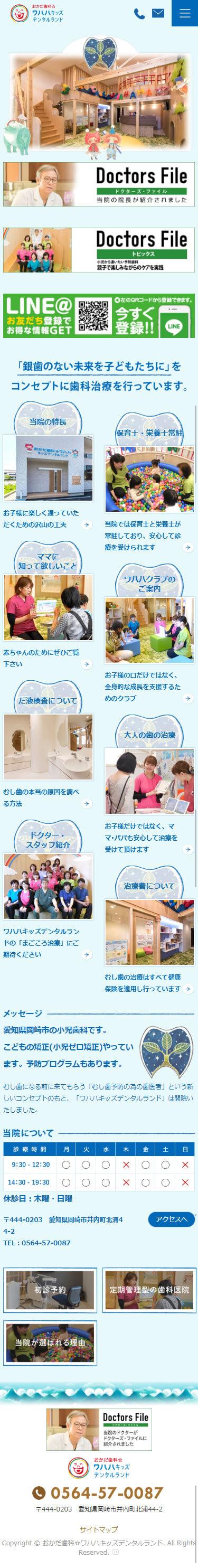 愛知県 おかだ歯科☆ワハハキッズデンタルランド様 ホームページ制作3