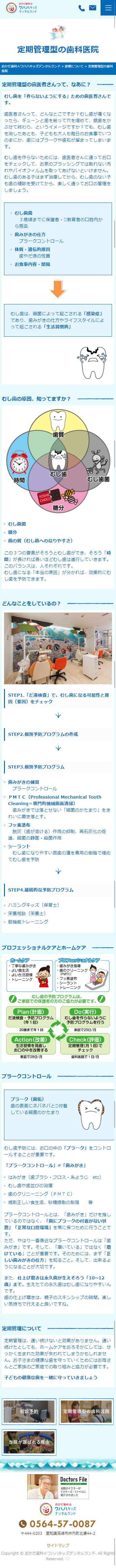 愛知県 おかだ歯科☆ワハハキッズデンタルランド様 ホームページ制作4
