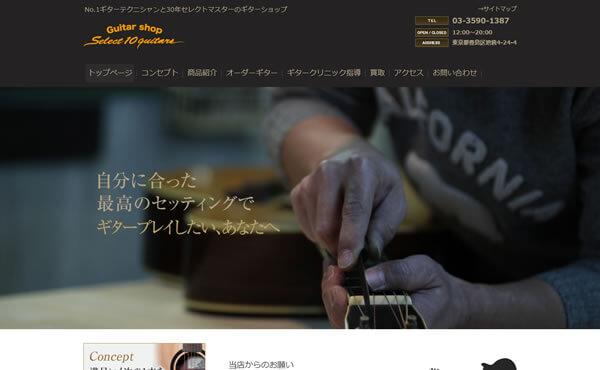 東京都 セレクト10ギターズ様 ホームページ制作