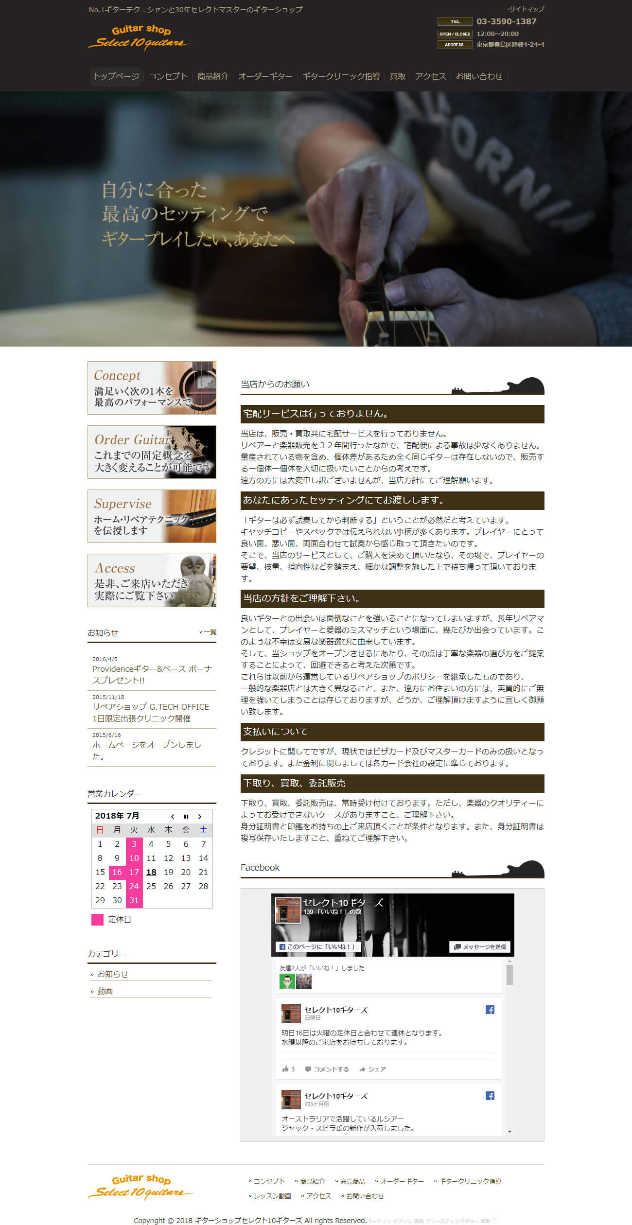 東京都 セレクト10ギターズ様 ホームページ制作1