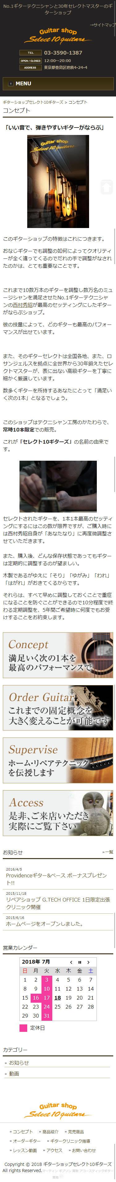 東京都 セレクト10ギターズ様 ホームページ制作4