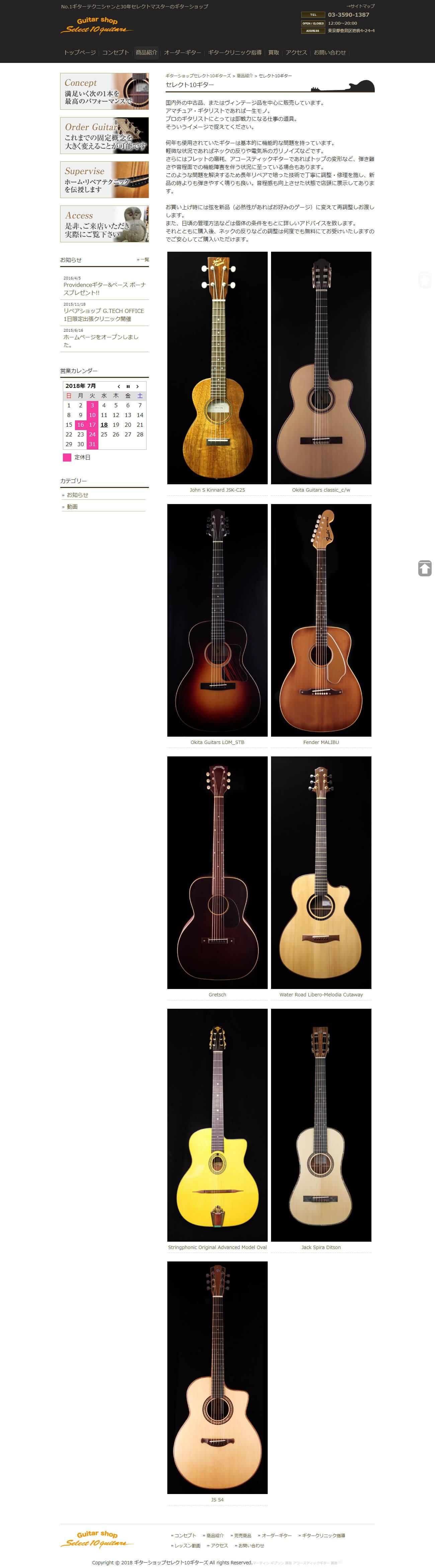 東京都 セレクト10ギターズ様 ホームページ制作2