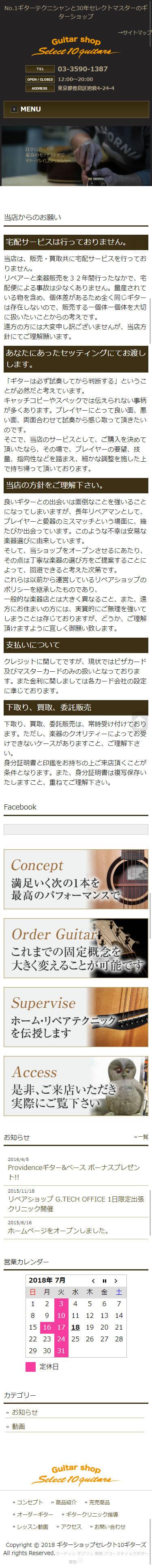 東京都 セレクト10ギターズ様 ホームページ制作3