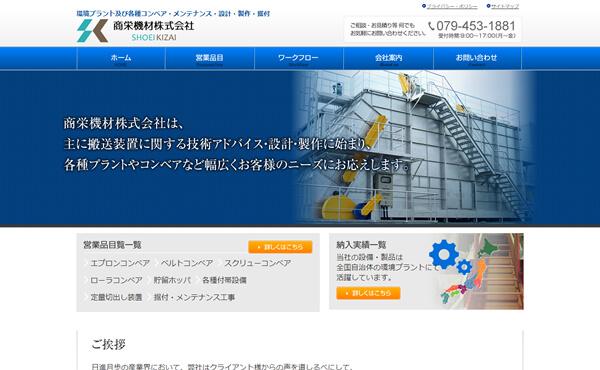 加古川市 商栄機材株式会社様 ホームページ制作