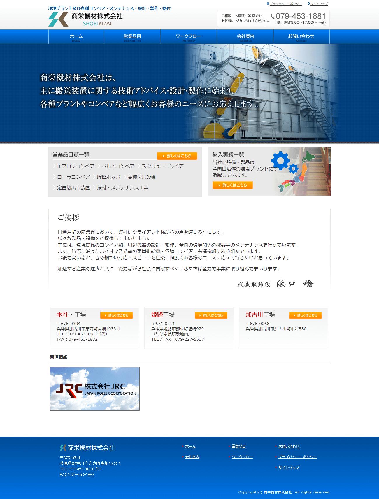 加古川市 商栄機材株式会社様 ホームページ制作1