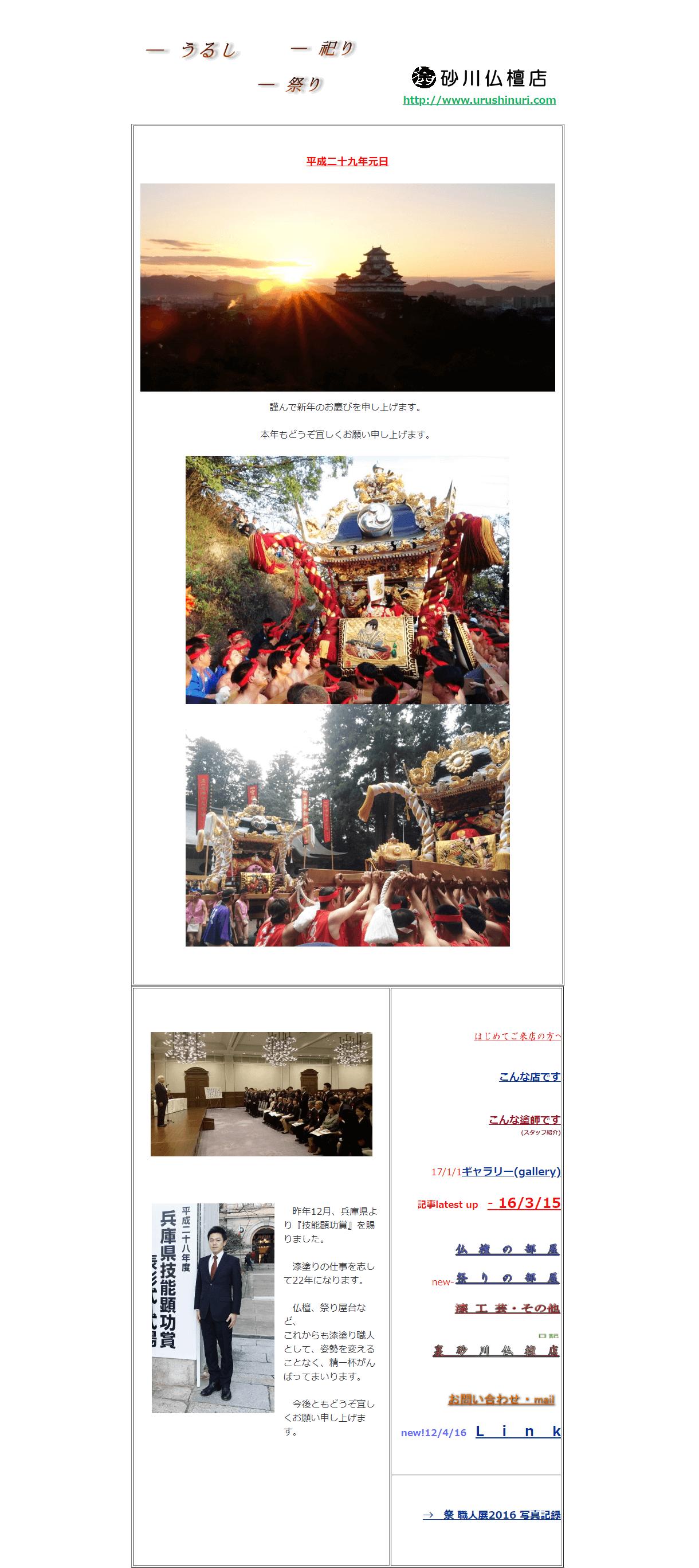旧サイト:姫路市 砂川漆工芸/砂川仏檀店様 ホームページ制作