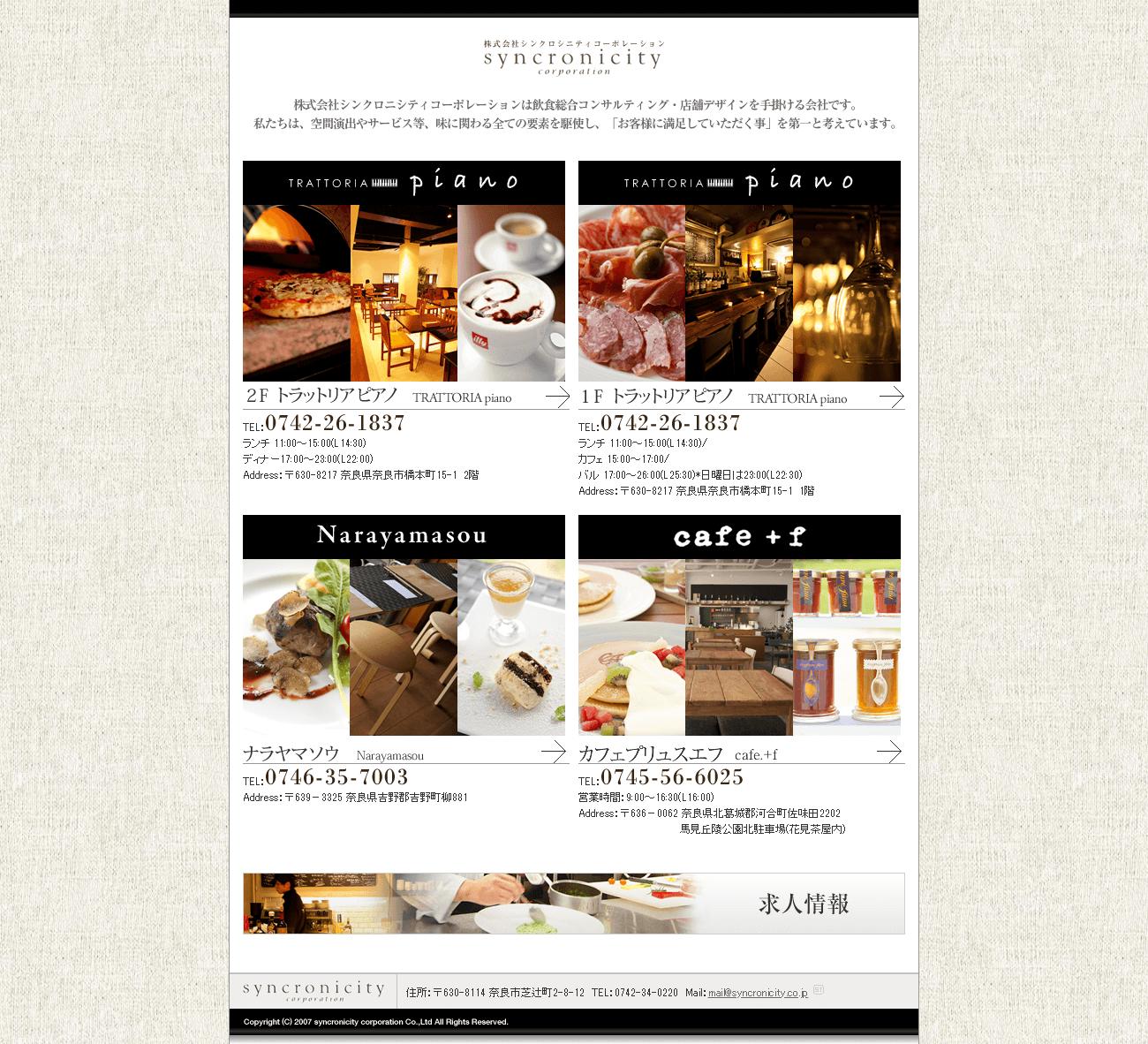 奈良県 株式会社シンクロニシティコーポレーション ホームページ制作1