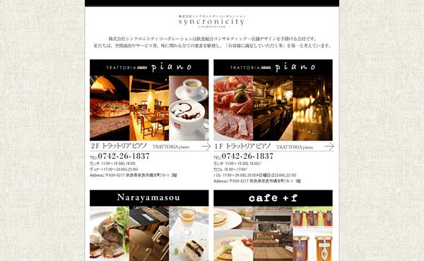 奈良県 株式会社シンクロニシティコーポレーション ホームページ制作