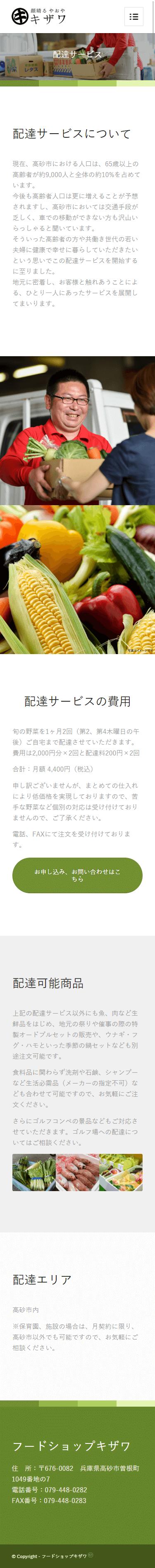 高砂市 フードショップキザワ様 ホームページ制作4