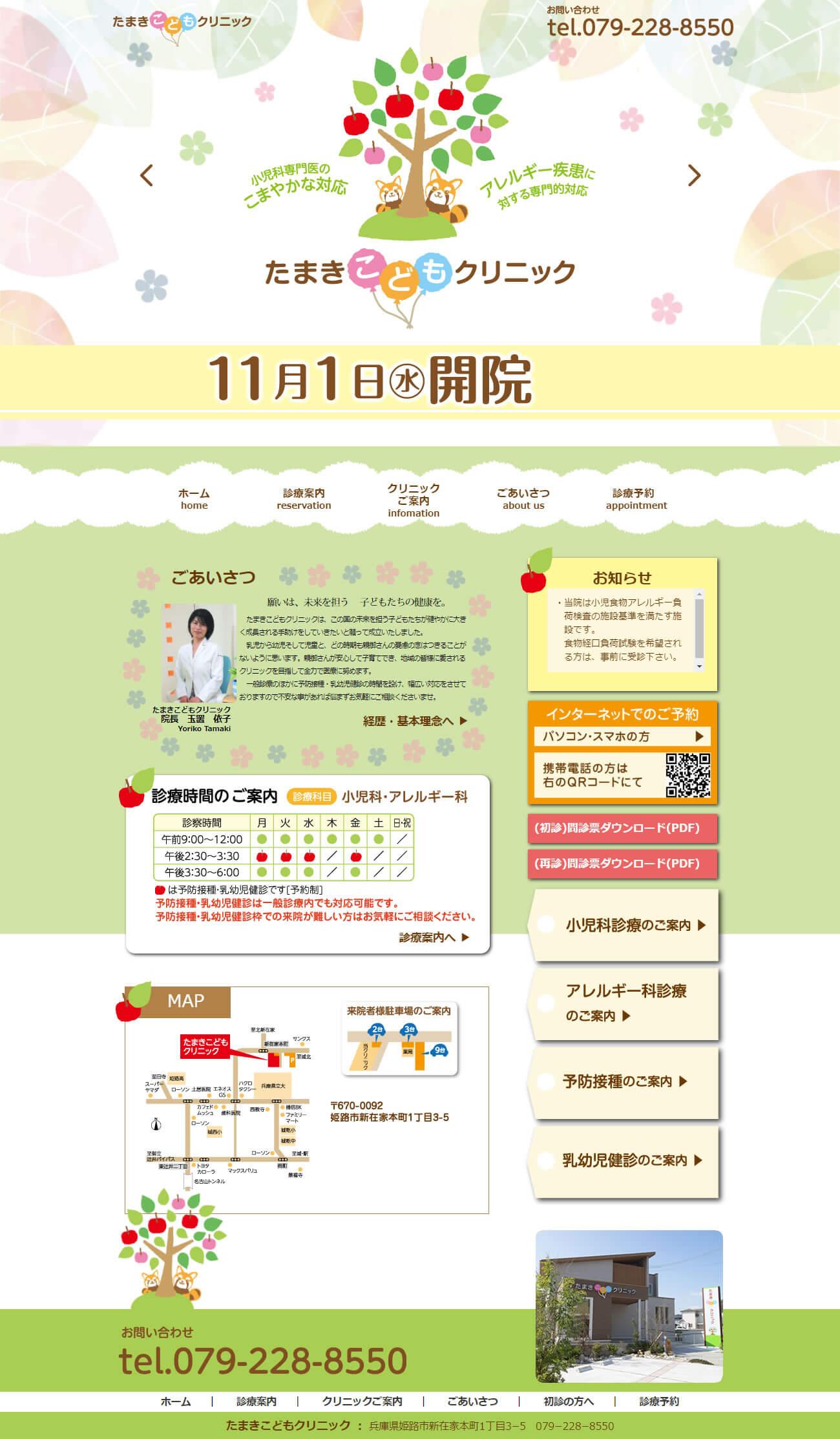 姫路市 たまきこどもクリニック様 ホームページ制作1
