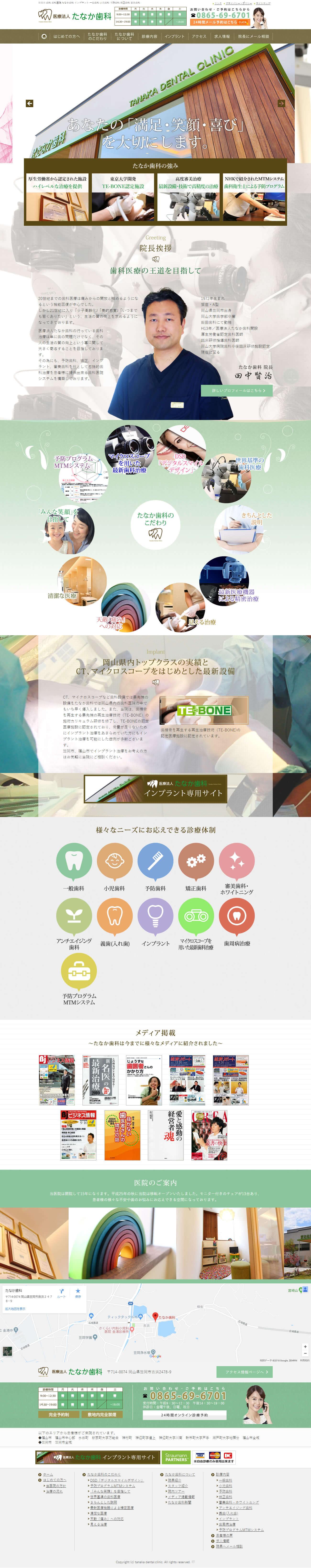 岡山県 たなか歯科様 ホームページ制作1