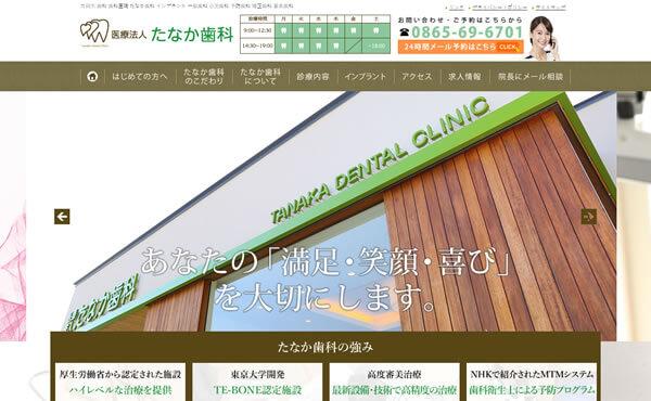 岡山県 たなか歯科様 ホームページ制作
