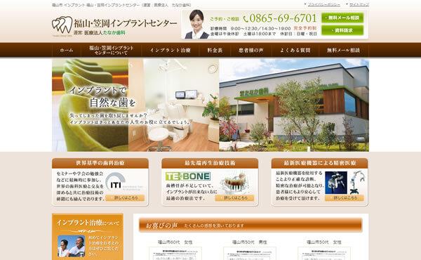 岡山県 たなか歯科様 インプラント専門サイト制作