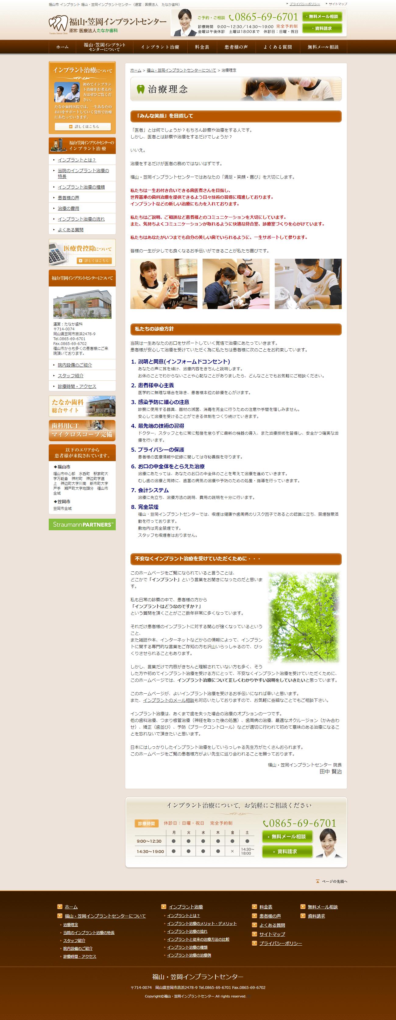 岡山県 たなか歯科様 インプラント専門サイト制作2