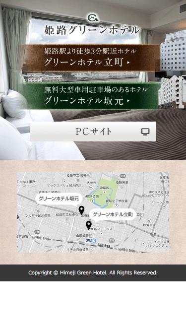 姫路市 姫路グリーンホテル様 ホームページ制作3