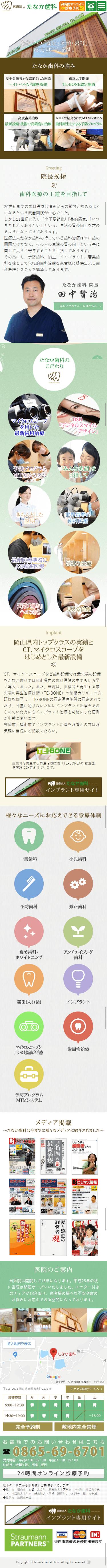岡山県 たなか歯科様 ホームページ制作3