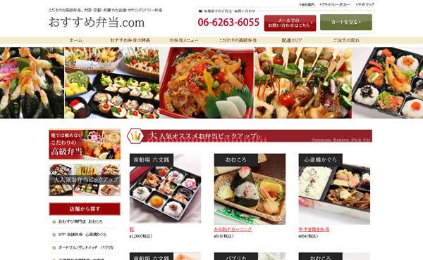 大阪府 おすすめ弁当様 ホームページ制作
