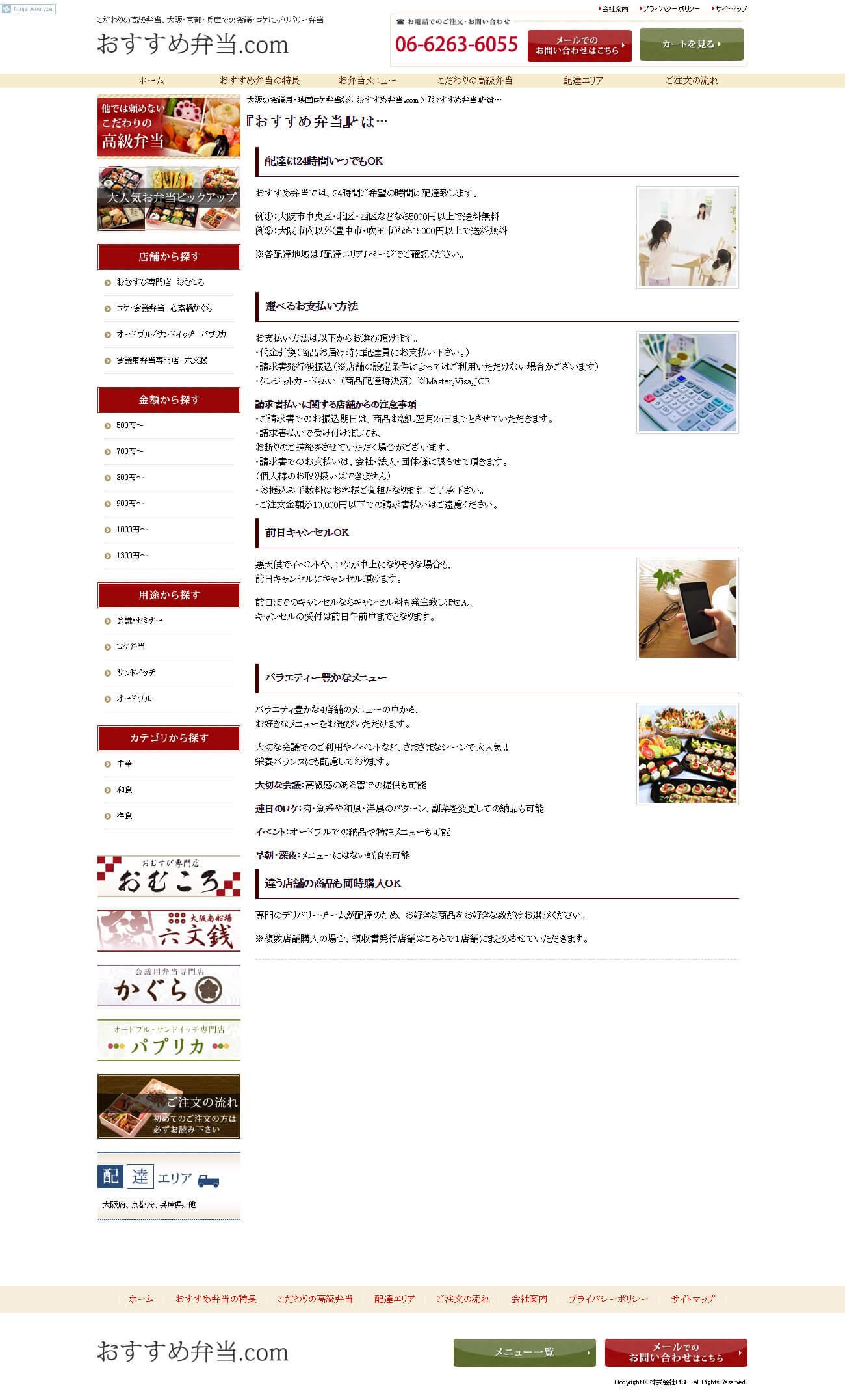 大阪府 おすすめ弁当様 ホームページ制作2