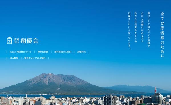 鹿児島県 医療法人翔優会様 ホームページ制作