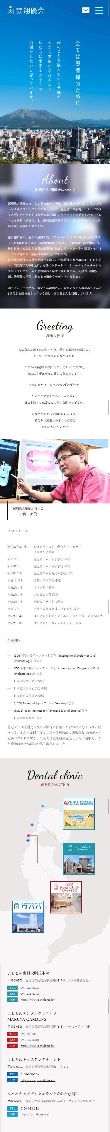 鹿児島県 医療法人翔優会様 ホームページ制作3