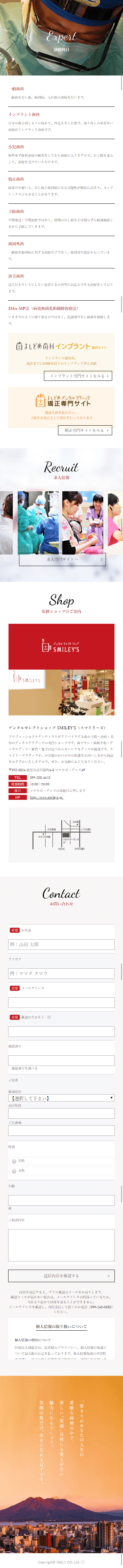 鹿児島県 医療法人翔優会様 ホームページ制作4