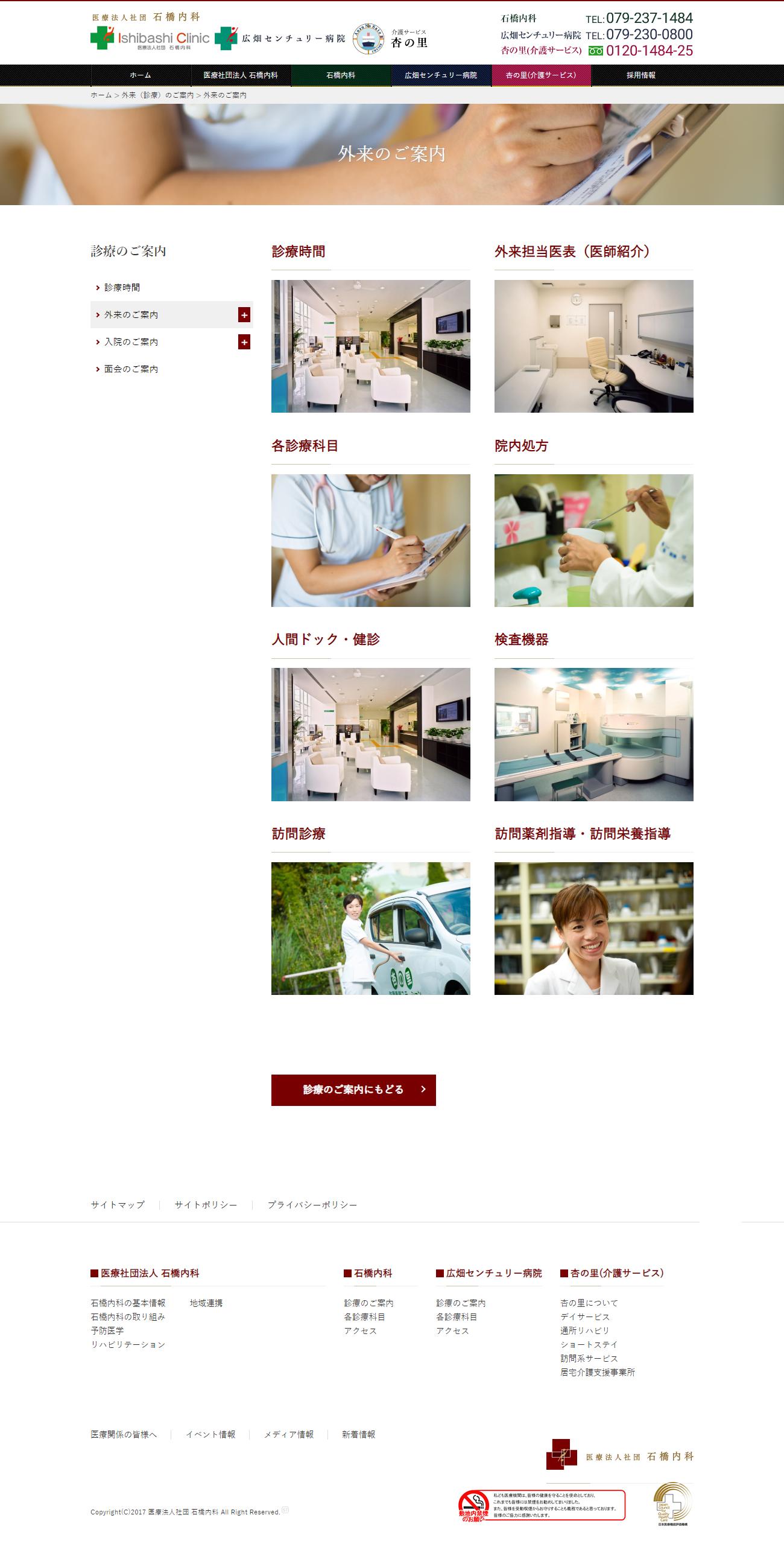 姫路市 医療法人社団 石橋内科様 ホームページ制作2