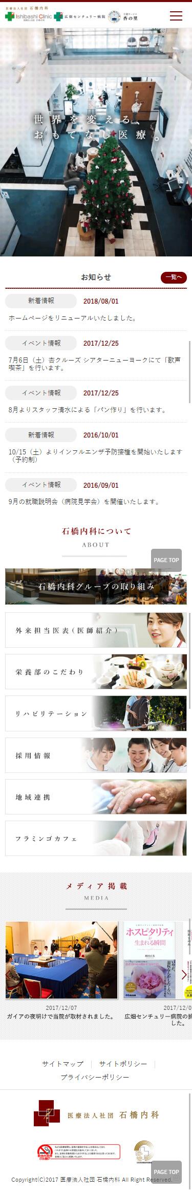 姫路市 医療法人社団 石橋内科様 ホームページ制作3