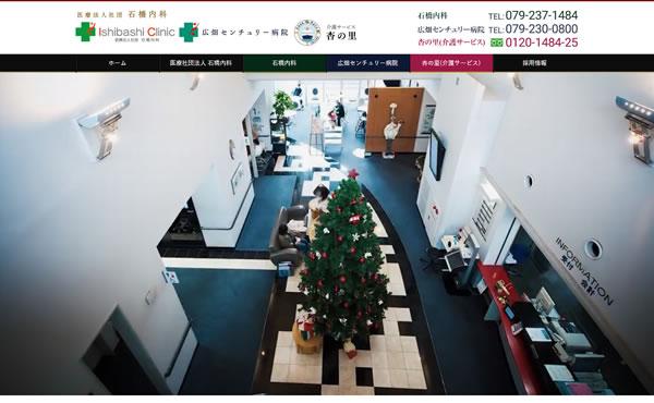 姫路市 医療法人社団 石橋内科様 ホームページ制作