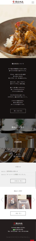 姫路市 有限会社籠長本店様 ホームページ制作3