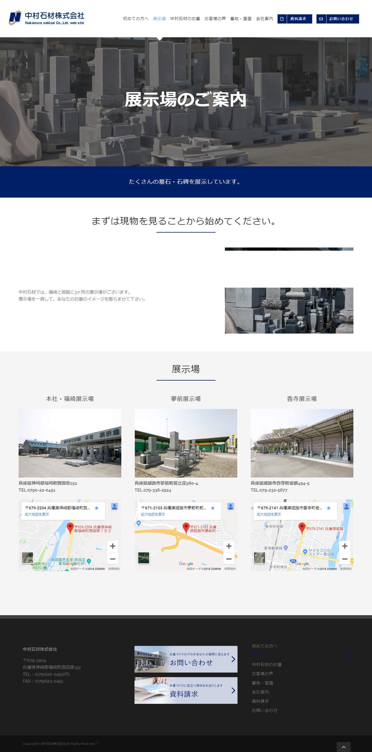神崎郡福崎町 中村石材株式会社様 ホームページ制作2
