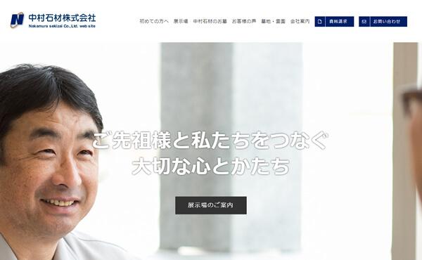 神崎郡福崎町 中村石材株式会社様 ホームページ制作
