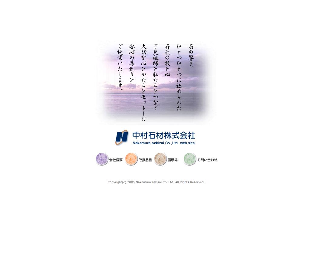 旧サイト:神崎郡福崎町 中村石材株式会社様 ホームページ制作