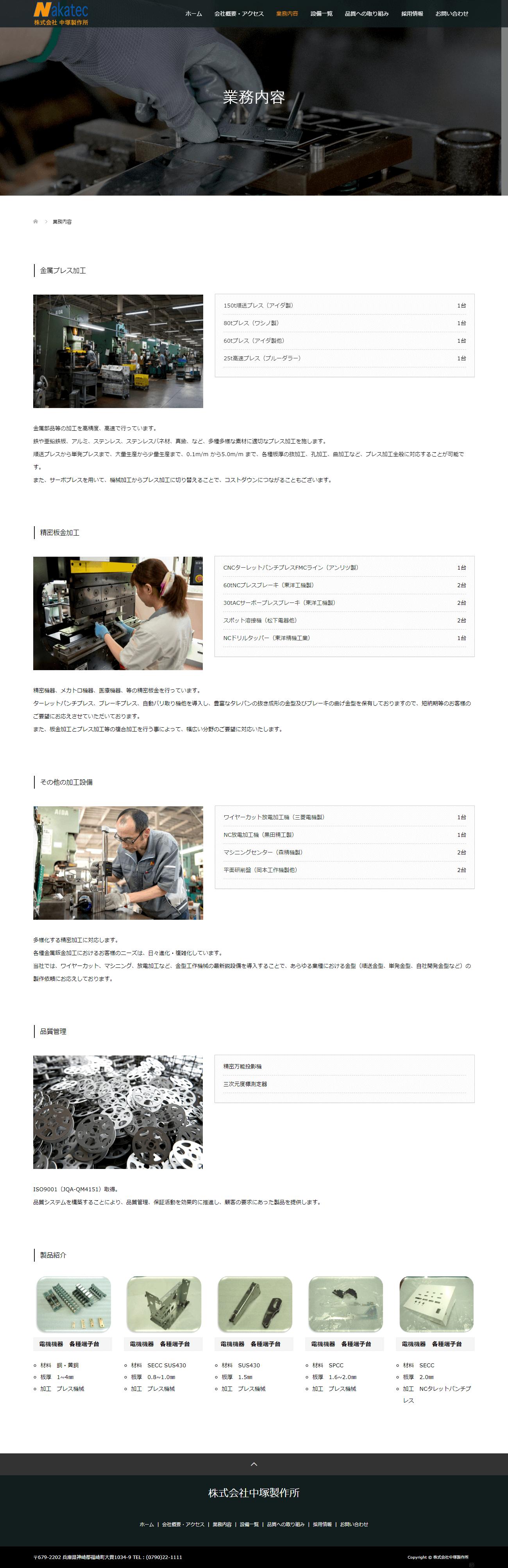 神崎郡福崎町 株式会社中塚製作所様 ホームページ制作2