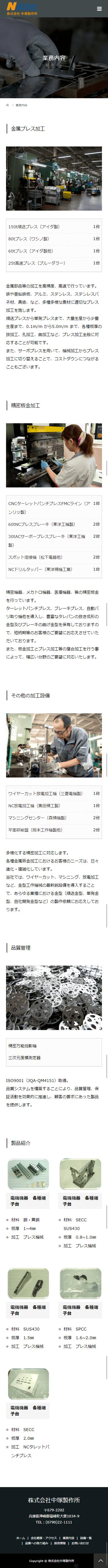 神崎郡福崎町 株式会社中塚製作所様 ホームページ制作4