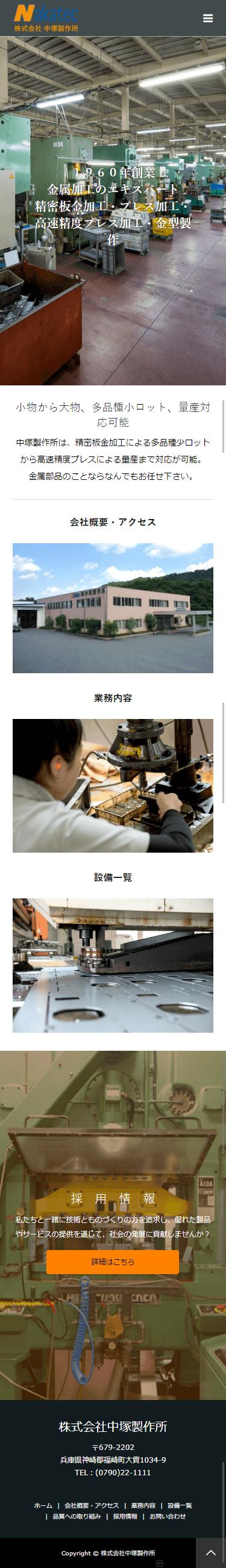 神崎郡福崎町 株式会社中塚製作所様 ホームページ制作3