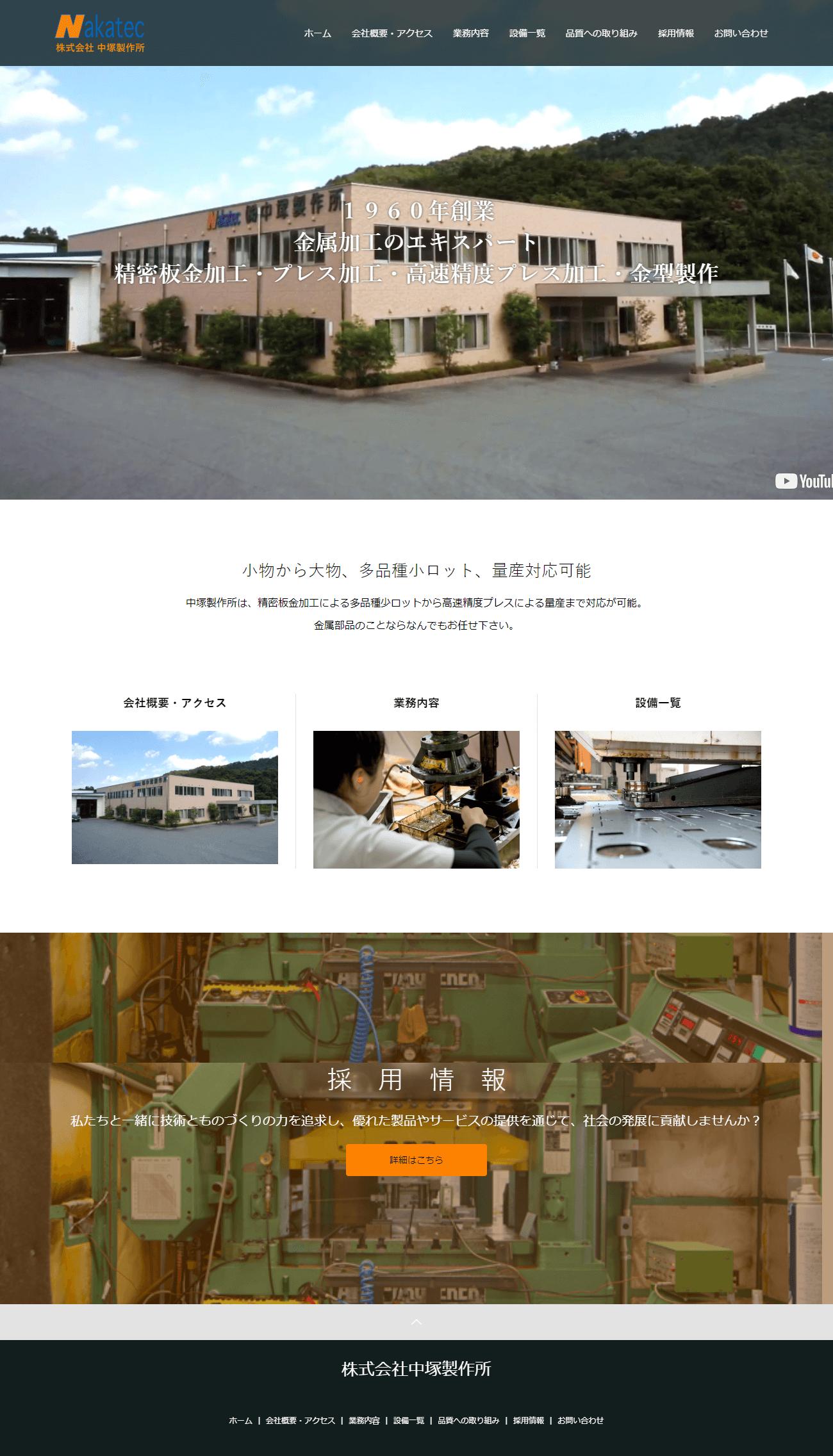 神崎郡福崎町 株式会社中塚製作所様 ホームページ制作1