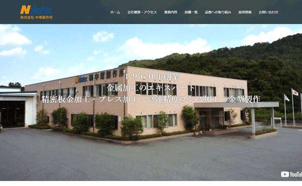 神崎郡福崎町 株式会社中塚製作所様 ホームページ制作