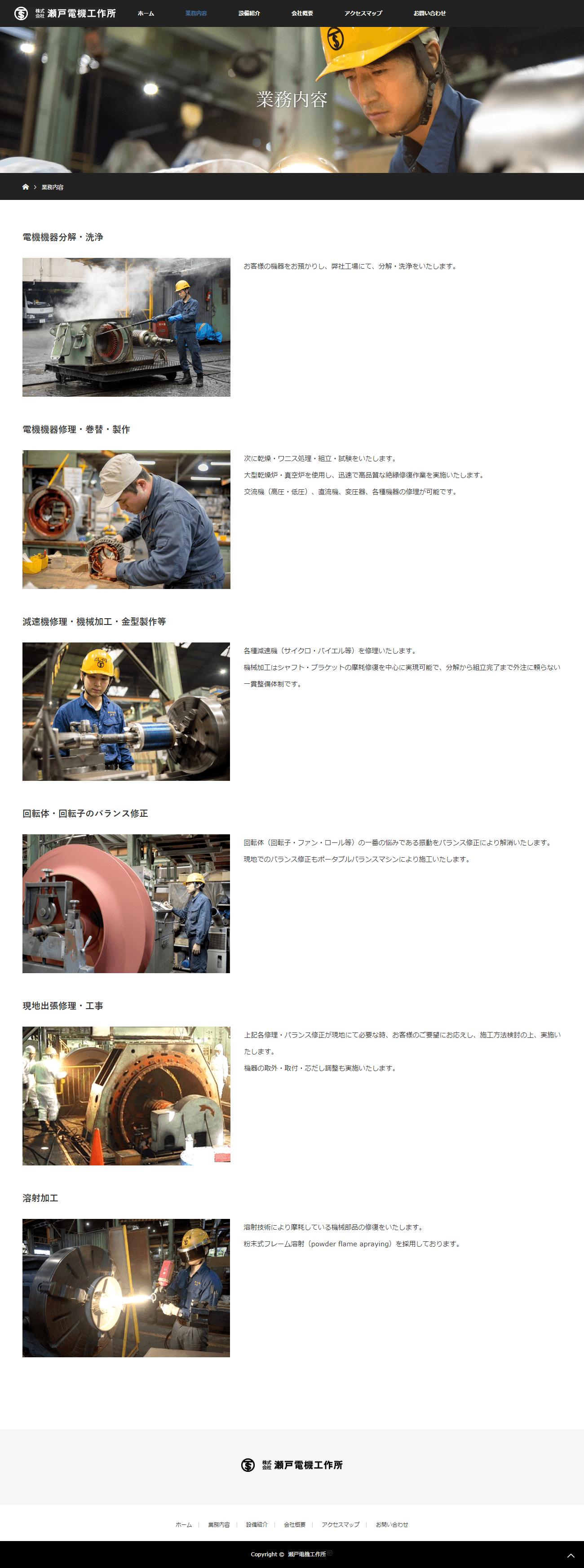 姫路市 株式会社瀬戸電機工作所様 ホームページ制作2
