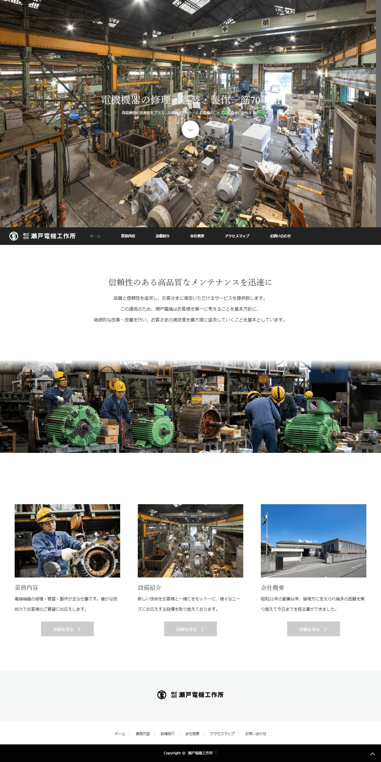 姫路市 株式会社瀬戸電機工作所様 ホームページ制作1