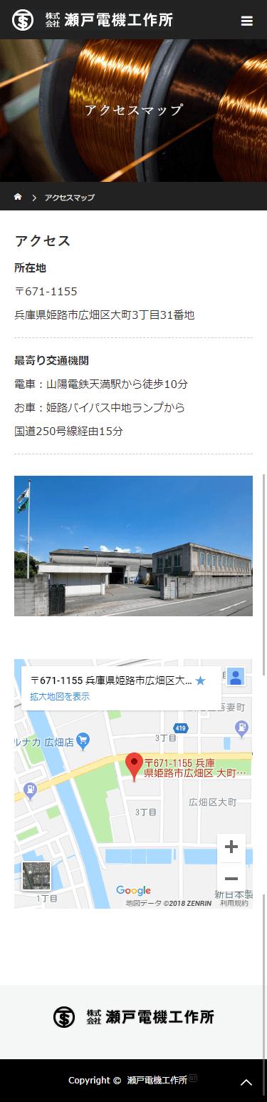 姫路市 株式会社瀬戸電機工作所様 ホームページ制作4