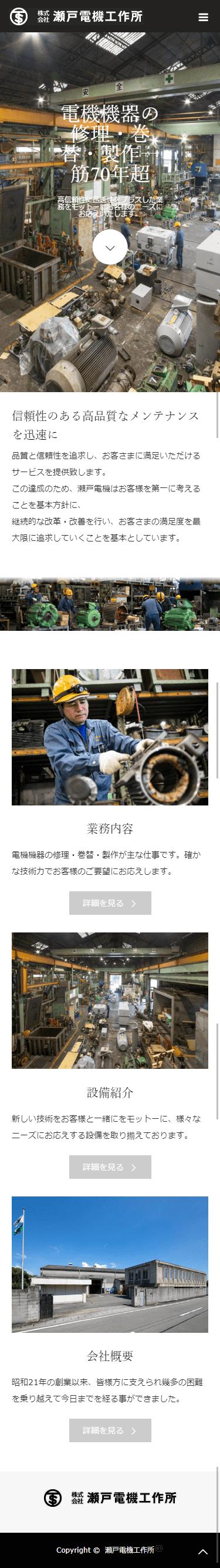 姫路市 株式会社瀬戸電機工作所様 ホームページ制作3