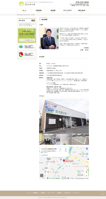 姫路市 株式会社大志土地様 ホームページ制作2