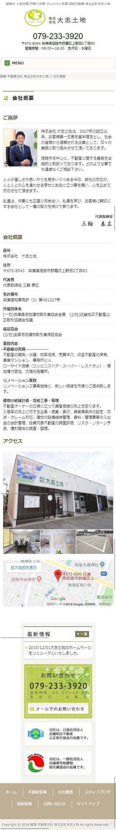 姫路市 株式会社大志土地様 ホームページ制作4
