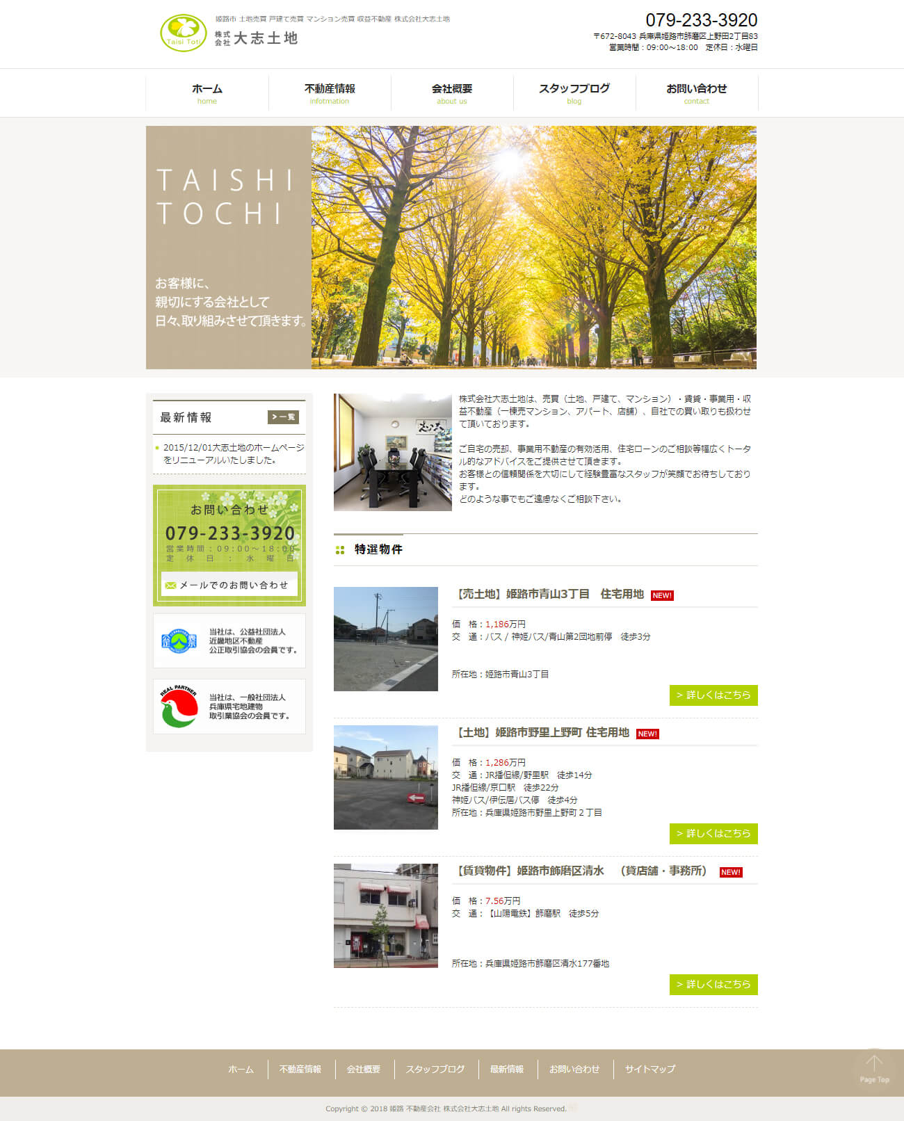 姫路市 株式会社大志土地様 ホームページ制作1
